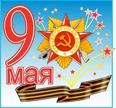 Картинка с победой 9 мая - С Днём Победы 9 мая поздравительные картинки
