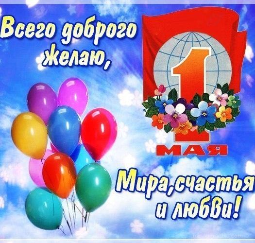 Пожелания на 1 мае - Поздравления с 1 мая поздравительные картинки