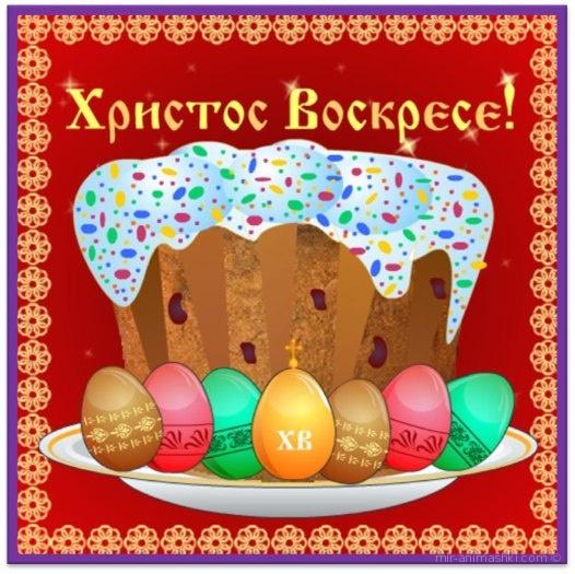 Поздравительная картинка с Христовой Пасхой - C Пасхой поздравительные картинки