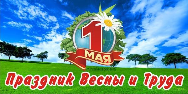 1 мая праздник весны и труда - Поздравления с 1 мая поздравительные картинки