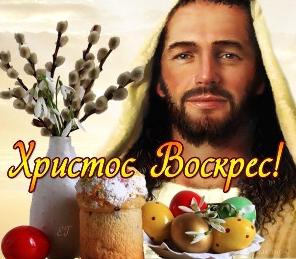 Картинка с пасхой христовой - C Пасхой поздравительные картинки