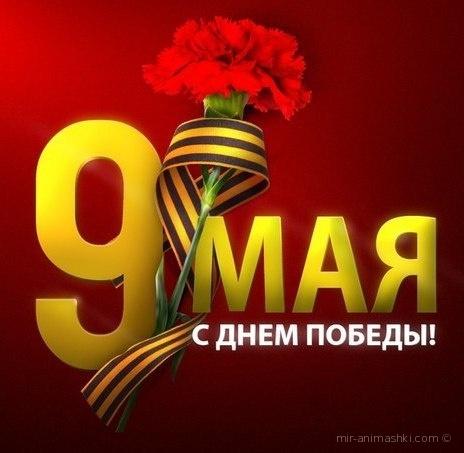 Картинка к дню победы - С Днём Победы 9 мая поздравительные картинки