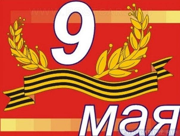 Поздравления с 9 мая - С Днём Победы 9 мая поздравительные картинки