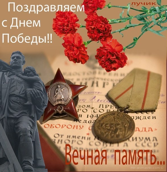 Поздравляем с Днём Победы!! - С Днём Победы 9 мая поздравительные картинки