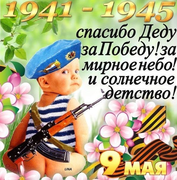 Детские картинки ко Дню победы - 9 Мая - С Днём Победы 9 мая поздравительные картинки