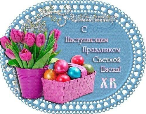 С наступающим праздником светлой Пасхи - C Пасхой поздравительные картинки