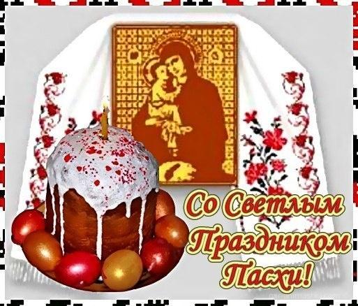 Светлым праздником Пасхи - C Пасхой поздравительные картинки