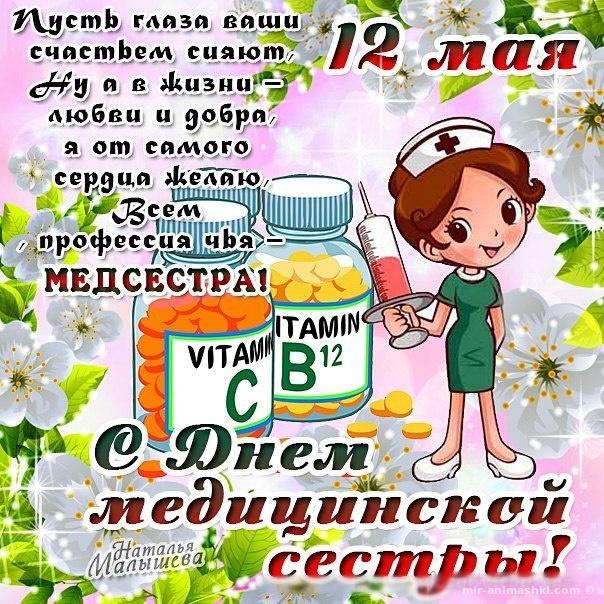 Цветы, открытка для медицинских сестер