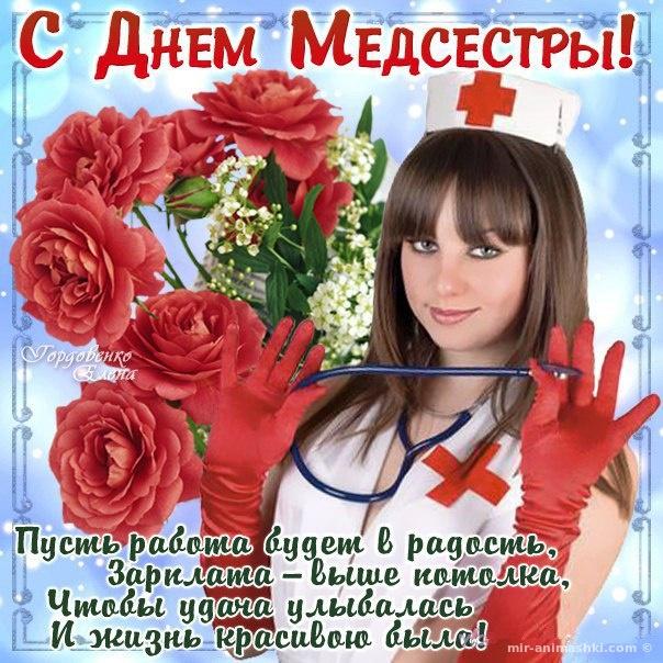 Поздравления картинка с Днем Медсестры - С днем медика поздравительные картинки