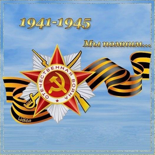 1941-1945 мы помним - С Днём Победы 9 мая поздравительные картинки