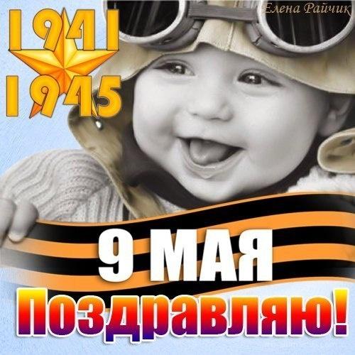 9 мая поздравляю! - С Днём Победы 9 мая поздравительные картинки