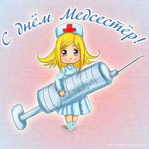Скачать картинка с Днем Медсестры - С днем медика поздравительные картинки