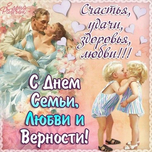 С днём семьи и верности - С днем семьи, любви и верности поздравительные картинки