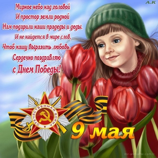 Сердечно поздравляю с 9 мая! - С Днём Победы 9 мая поздравительные картинки