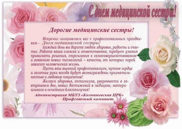 Празднование Всемирного дня медицинской сестры - С днем медика поздравительные картинки