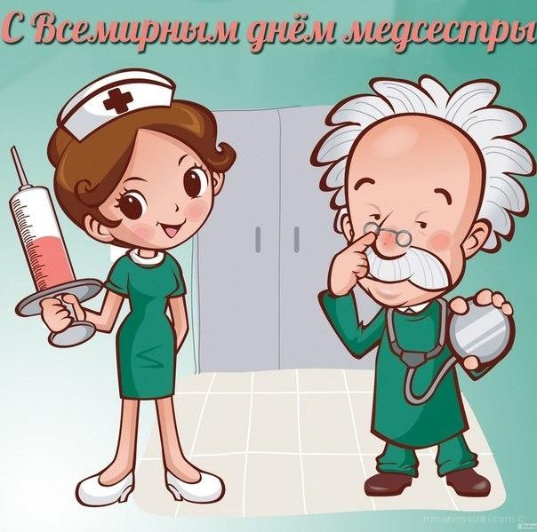 С Всемирный днём медсёстры - С днем медика поздравительные картинки