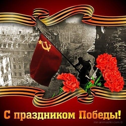 С праздником Победы! - С Днём Победы 9 мая поздравительные картинки