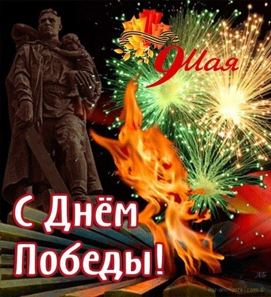 С праздником победы 9 мая - С Днём Победы 9 мая поздравительные картинки