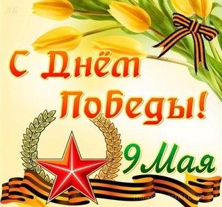 Букет тюльпанов на День Победы - С Днём Победы 9 мая поздравительные картинки