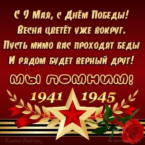 Поздравляем с великим праздником! - С Днём Победы 9 мая поздравительные картинки