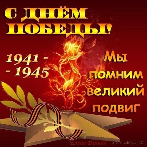 9 мая - День Победы 1945 - С Днём Победы 9 мая поздравительные картинки