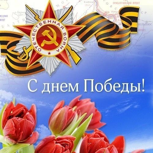 Праздничная картинка на День Победы - С Днём Победы 9 мая поздравительные картинки