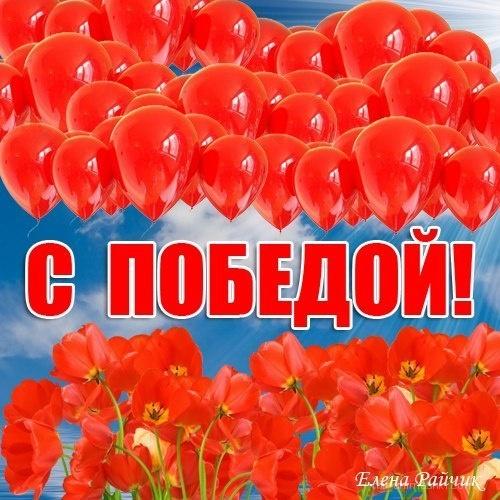 С победой! - С Днём Победы 9 мая поздравительные картинки