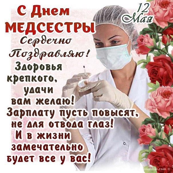 Скачать открытка с Днем Медсестры - С днем медика поздравительные картинки