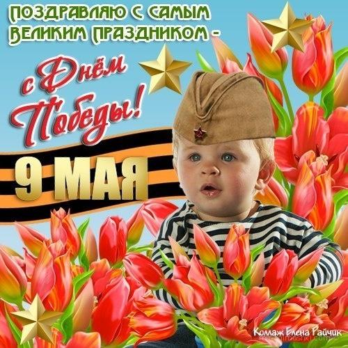 С великим праздником 9 мая - С Днём Победы 9 мая поздравительные картинки