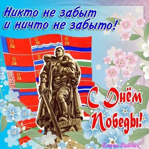 Воин-освободитель - С Днём Победы 9 мая поздравительные картинки