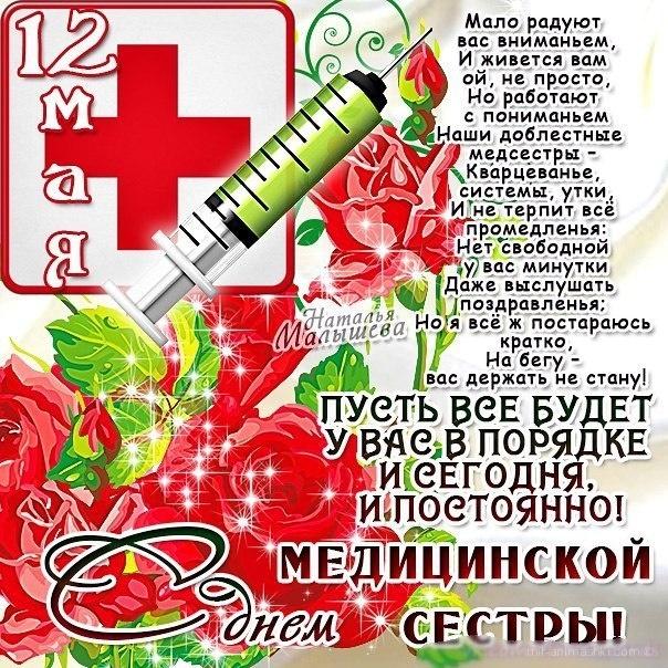 С днем медицинских сестер картинка - С днем медика поздравительные картинки