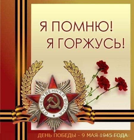 Я помню и горжусь! - С Днём Победы 9 мая поздравительные картинки