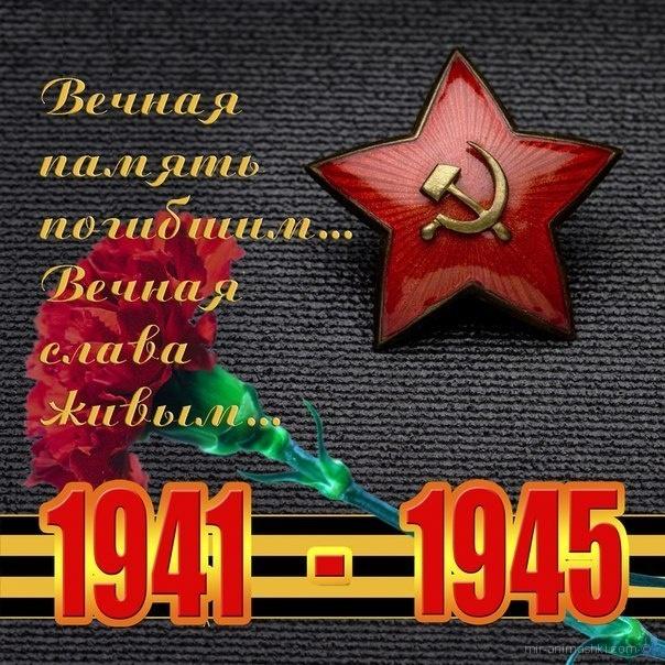 Вечная память погибшим 1941 - 1945 - С Днём Победы 9 мая поздравительные картинки