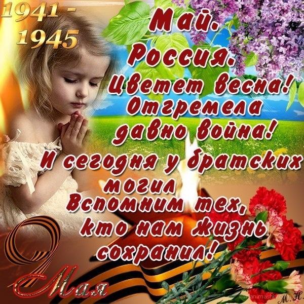 россии картинки фото стихи к 9 мая корпусов санаторного комплекса