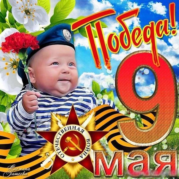 Победа 9 мая - С Днём Победы 9 мая поздравительные картинки