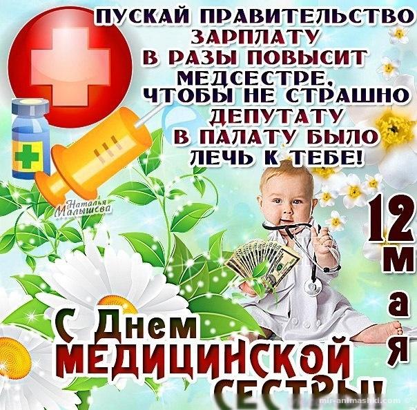 Прикольные открытка с Днем Медсестры - С днем медика поздравительные картинки