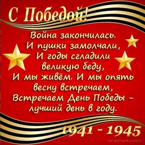 Красивая картинка на 9 мая со стихами - С Днём Победы 9 мая поздравительные картинки