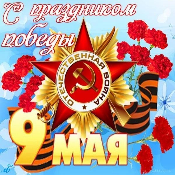 Поздравляем наших ветеранов! - С Днём Победы 9 мая поздравительные картинки