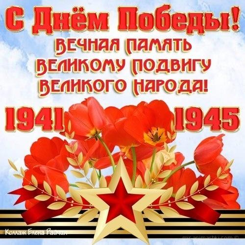 Вечная паять великому подвигу - С Днём Победы 9 мая поздравительные картинки