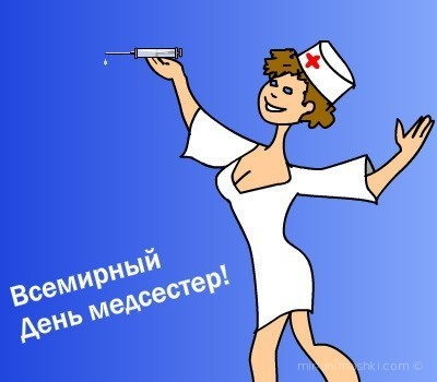 С днем медицинских сестер поздравления - С днем медика поздравительные картинки