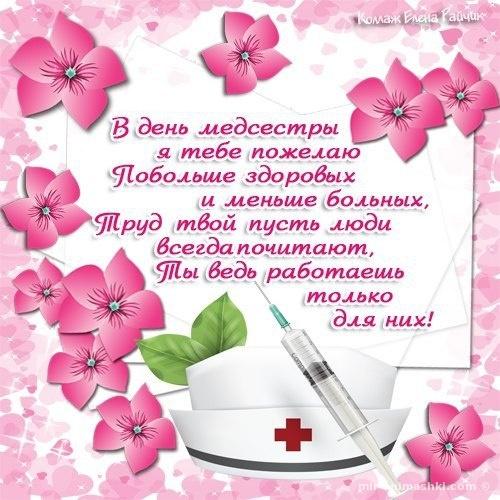 Поздравления открытка с Днем Медсестры - С днем медика поздравительные картинки