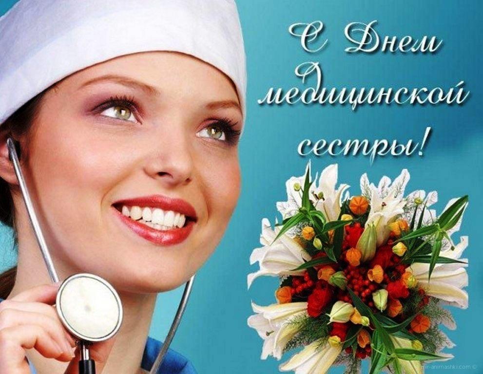 С Международным днем медицинских сестер - С днем медика поздравительные картинки