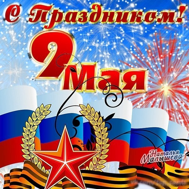 С праздником 9 мая - С Днём Победы 9 мая поздравительные картинки