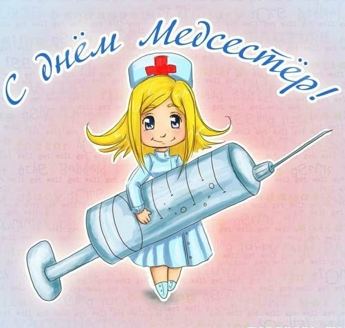Медицинская сестра - С днем медика поздравительные картинки
