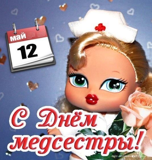 12 мая отмечается День медицинской сестры - С днем медика поздравительные картинки