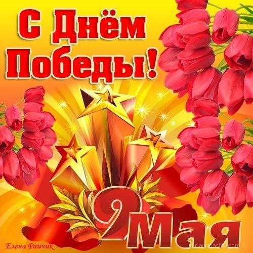 Бесплатная открытка с 9 мая - С Днём Победы 9 мая поздравительные картинки