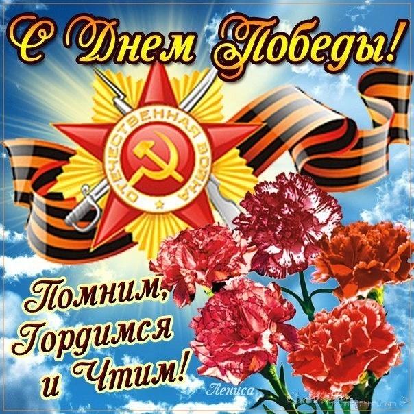 Помним, гордимся и чтим! - С Днём Победы 9 мая поздравительные картинки