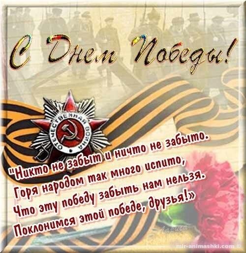 Благодарим, что мы войны не знали! - С Днём Победы 9 мая поздравительные картинки