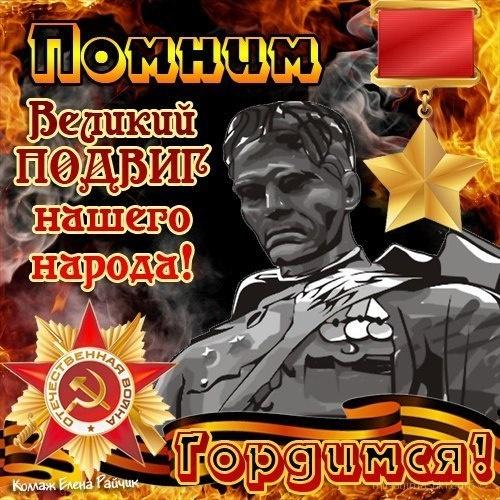 Помним великий подвиг нашего народа - С Днём Победы 9 мая поздравительные картинки