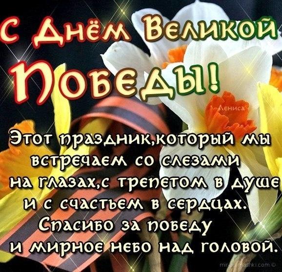 С праздником великой Победы! - С Днём Победы 9 мая поздравительные картинки